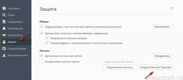 кнопка «Импорт/Экспорт Паролей»
