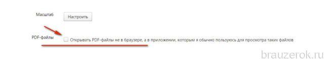 включение просмотрщика PDF