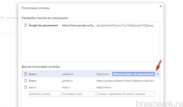 панель «Поисковые системы»