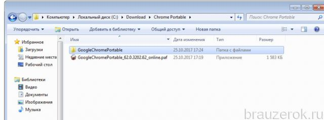 папка «GoogleChromePortable»