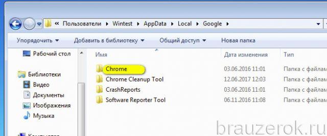 папка браузера