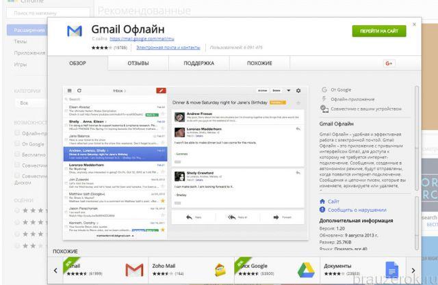 Gmail Офлайн