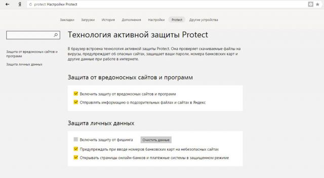 browser://protect