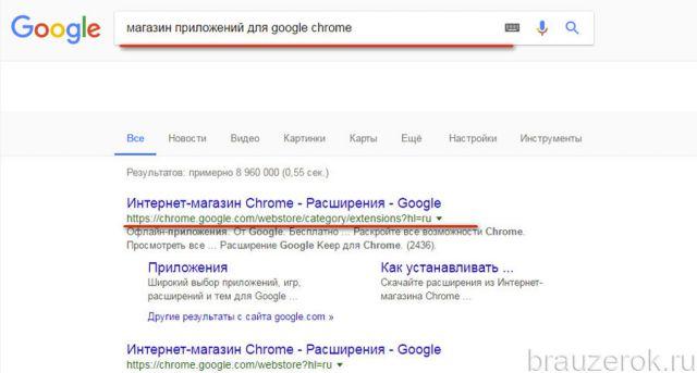 как установить поисковик google в гугле хром