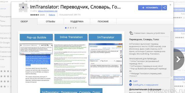 ImTranslator