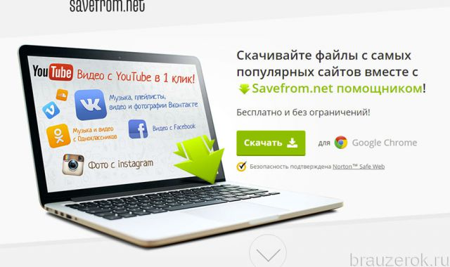 Savefrom.net для Google Chrome