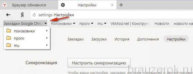 папка с перенесёнными URL