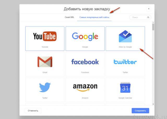 популярные веб-сайты