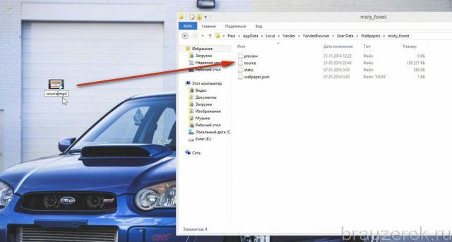 замена файла