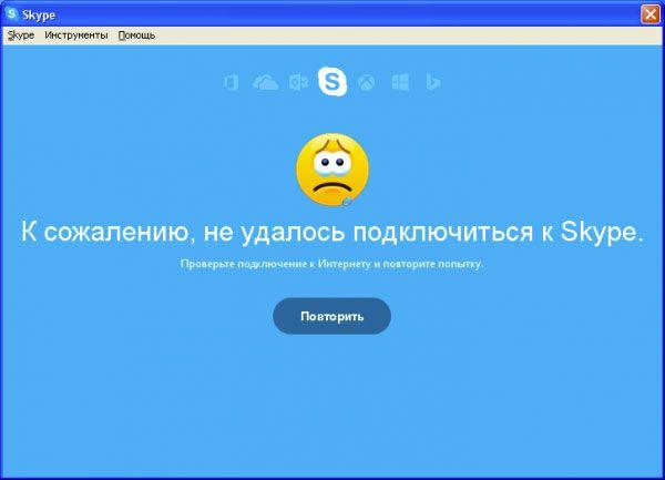 ошибка при запуске Skype