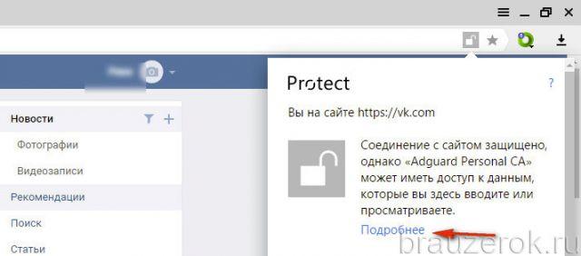 панель Protect