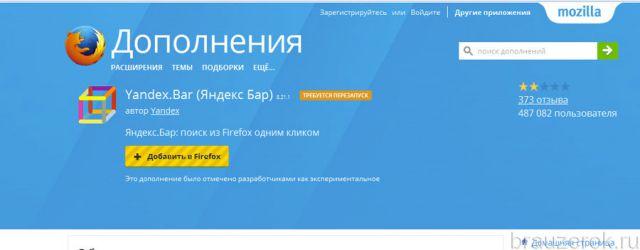 Яндекс.Бар