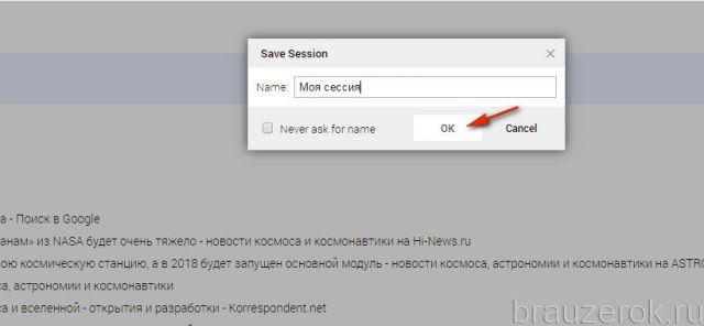 имя профиля сессии
