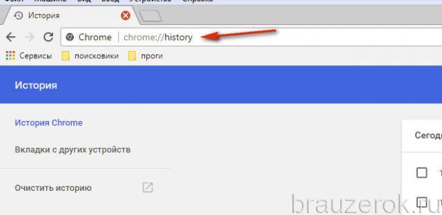 chrome://history