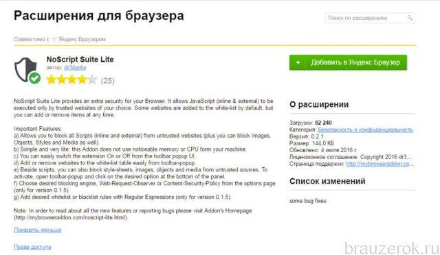 NoScript Suite Lite