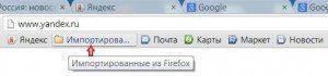 папка «Импортированные из  FireFox»