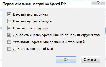 настройка Speed Dial