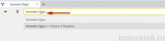 browser://gpu