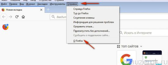 пункт «О Firefox»