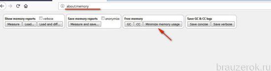 кнопка «Minimize memory usage»