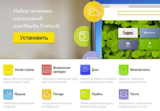 элементы Яндекс Бара