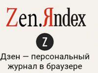 дзен в яндекс браузере