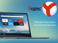 обновление Яндекса