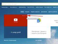 стартовая страница в Яндекс Браузере