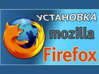 скачать браузер mozilla